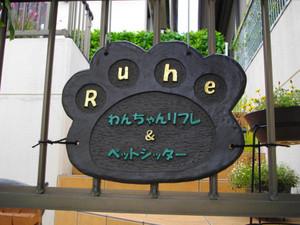 Ruhe_2